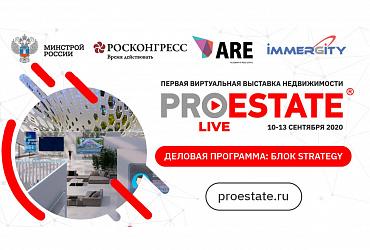Стратегии развития отрасли недвижимости в России и за рубежом обсудят на PROESTATE.Live