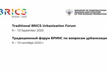 Трансляция форума БРИКС по вопросам урбанизации: 9 сентября 2020 г.