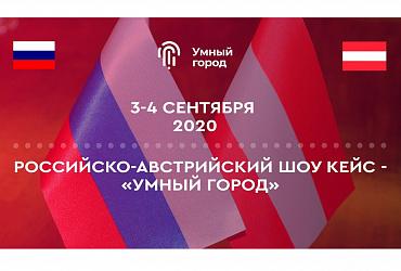 На виртуальном российско-австрийском шоу-кейсе представили технологии «умных городов»