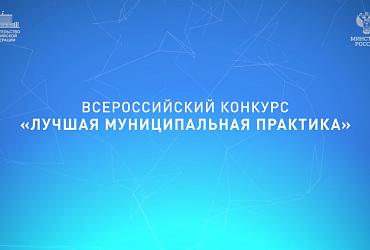 Федеральная комиссия подвела итоги Всероссийского конкурса «Лучшая муниципальная практика»