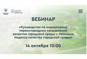 Минстрой России и ДОМ.РФ проведут вебинар, посвященный выпуску руководства по повышению Индекса качества городской среды
