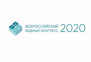 Пленарное заседание IV Всероссийского водного конгресса