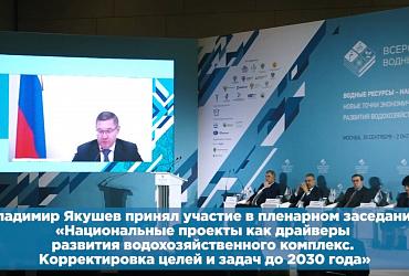 Глава Минстроя России Владимир Якушев принял участие во IV Всероссийском водном конгрессе
