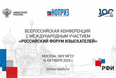 Пленарное заседание Российского форума изыскателей