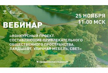 Минстрой России проведет вебинар по использованию ландшафтных решений в благоустройстве общественных территорий
