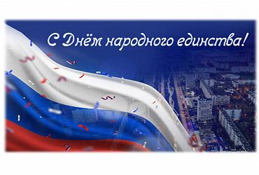 Глава Минстроя России Владимир Якушев поздравил россиян с Днем народного единства