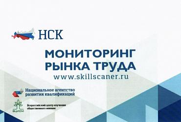 Национальное агентство развития квалификаций начало третью волну мониторинга рынка труда