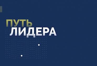 Дмитрий Волков о профессиональной жизни после победы в конкурсе «Лидеры России»