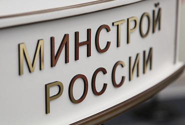Министр строительства и ЖКХ России Ирек Файзуллин провел встречу с ДОМ.РФ