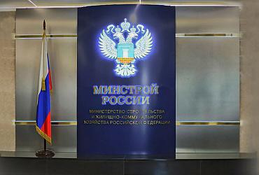 Мнение профессионального сообщества о ключевых проблемах строительной отрасли и ЖКХ будет представлено на заседании Общественного совета при Минстрое России