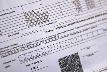 Москвичи полностью погасили долги за ЖКУ, образовавшиеся в пандемию весной