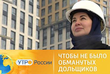 Утро России. Как будет работать новая система покупки жилья