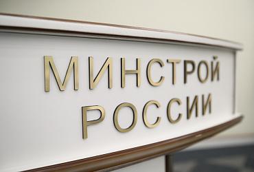 Минстрой России обсудил с регионами итоги года по обеспечению доступным и комфортным жильем и коммунальными услугами