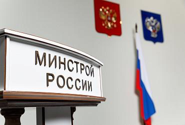 Комментарий Минстроя России по отчету Счетной палаты о развитии малых городов и исторических поселений