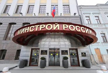 В Минстрое России прошло еженедельное заседание штаба по вопросам техрегулирования в строительстве