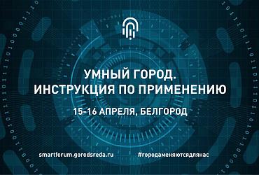 На всероссийском форуме «Умный город» обсудят лучшие практики по вовлечению жителей в решение вопросов благоустройства