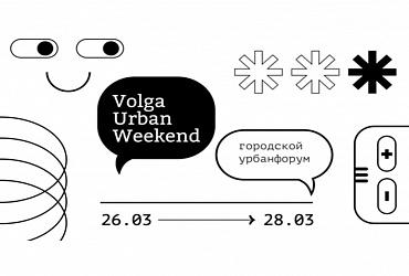 Открыта регистрация на городской форум «VolgaUrbanWeekend»