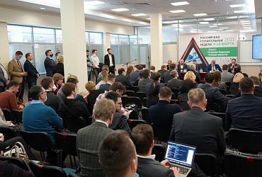Представители Минстроя России рассказали о трендах и перспективах развития стройотрасли на «Российской строительной неделе»