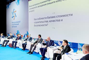 На Международном строительном чемпионате открылась IV ежегодная конференция представителей стройкомплекса атомной отрасли