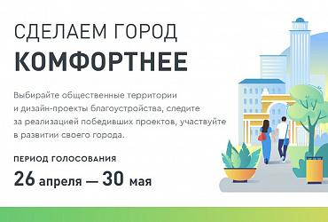 Стартовало всероссийское голосование за объекты благоустройства на платформе za.gorodsreda.ru