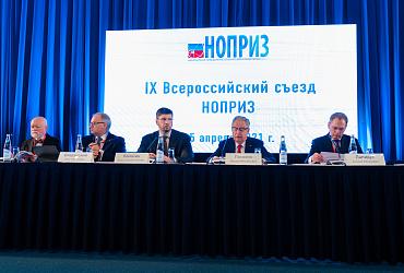Заместитель Министра принял участие в IX Всероссийском съезде НОПРИЗ