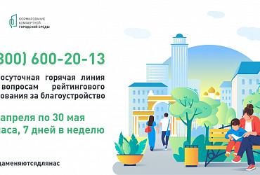 Минстрой России запускает горячую линию по вопросам первого электронного голосования за объекты благоустройства