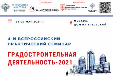 4-й всероссийский практический семинар «Градостроительная деятельность – 2021» пройдет 25 - 27 мая в Москве