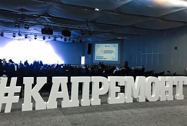 В Нижнем Новгороде состоится VII Всероссийский съезд региональных операторов капремонта