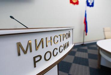 Заседание Детского совета при Общественном совете при Минстрое России пройдет 1 июня