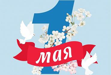 Поздравление Министра строительства и ЖКХ РФ Ирека Файзуллина с 1 мая