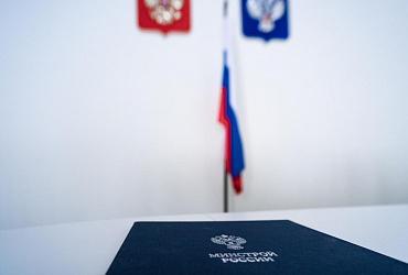 27 мая 2021 года состоится итоговое заседание Коллегии Минстроя России
