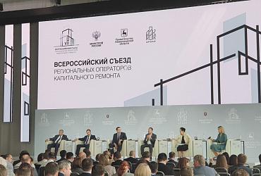 В Нижнем Новгороде состоялось пленарное заседание VII Всероссийского съезда региональных операторов капремонта