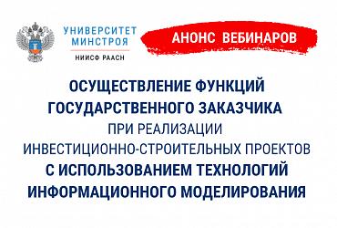 Минстрой России начинает подготовку государственных и муниципальных служащих по направлению ТИМ