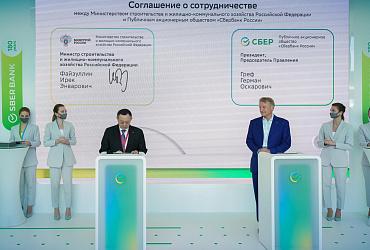 Министерство строительства и ЖКХ РФ и Сбер договорились сотрудничать в сфере модернизации коммунальной отрасли