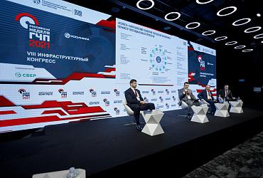Первый заместитель Министра строительства и ЖКХ РФ принял участие в VIII Инфраструктурном конгрессе «Российская неделя ГЧП»