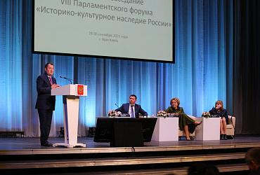Сохранение многоквартирных домов - объектов культурного наследия обсудили на VIII Парламентском форуме «Историко-культурное наследие России»